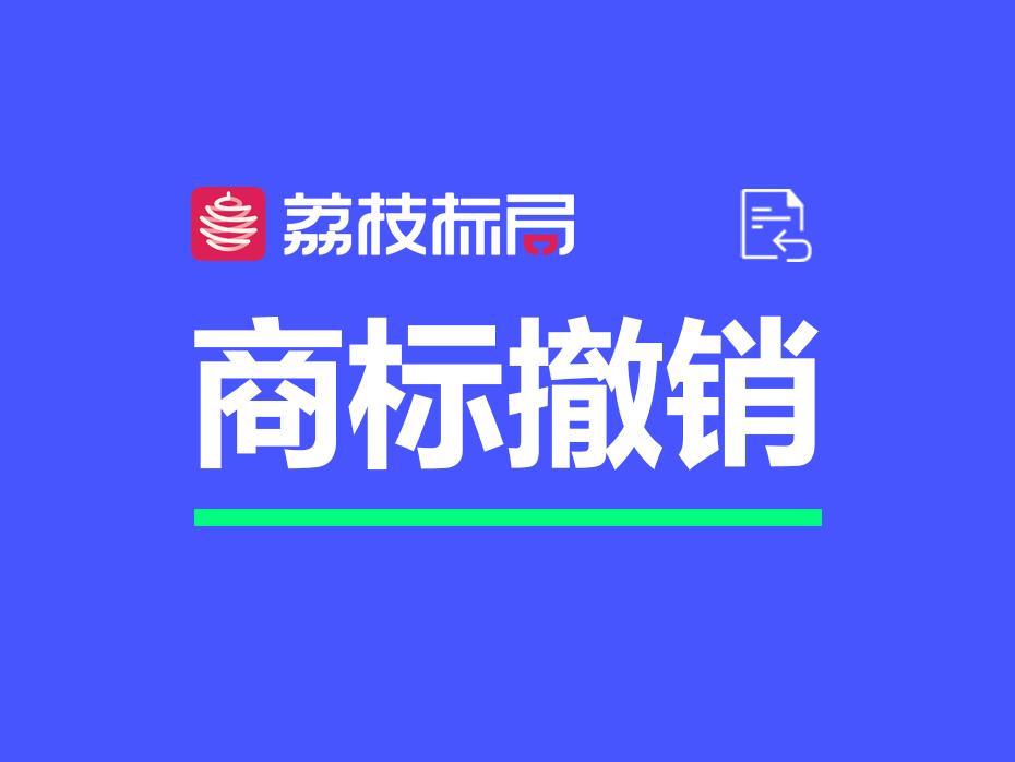 温州商标撤销(撤三)服务-荔枝标局