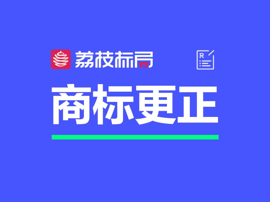 温州申请商标更正服务-荔枝标局