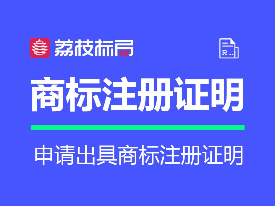 温州申请商标注册证明服务-荔枝标局