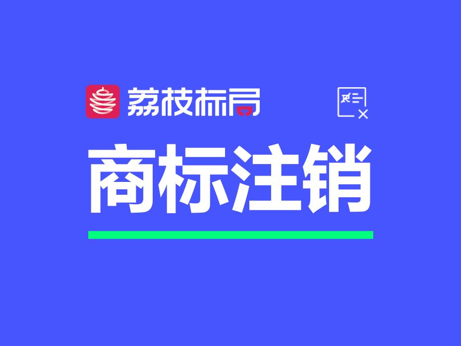 温州申请商标注销服务-荔枝标局