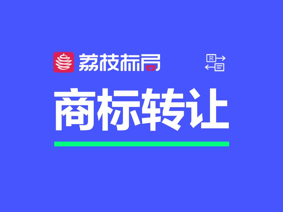 商标转让买卖交易服务-荔枝标局