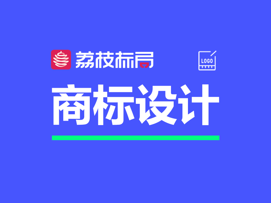 温州商标高成功率LOGO设计服务-荔枝标局