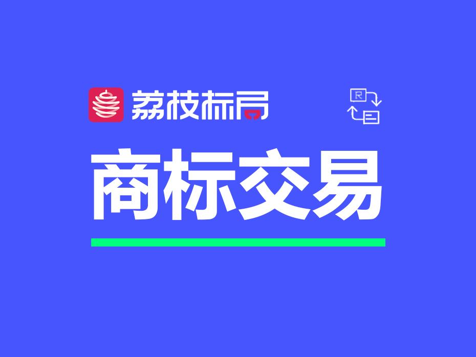 温州商标交易买卖服务-荔枝标局