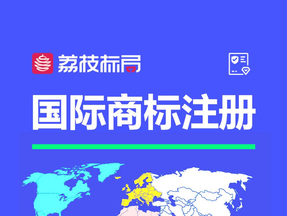 温州企业品牌注册国际商标-荔枝标局