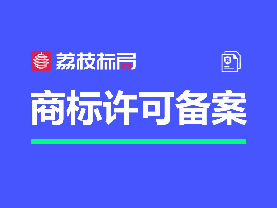 温州商标许可使用备案服务-荔枝标局