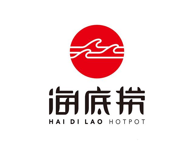 海底捞火锅餐厅温州商标标志logo