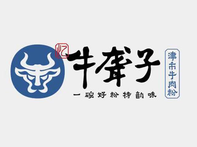 牛聋子牛肉粉餐厅温州商标标志logo
