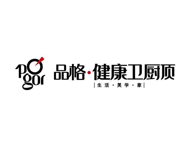 pogor品格卫厨温州商标标志logo