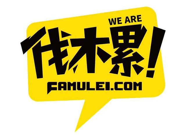 伐木累直播明星经纪公司娱乐温州商标标志logo