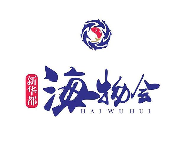 新华都海物会海鲜餐厅温州商标标志logo
