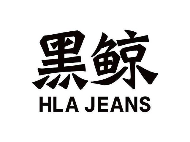 黑鲸HLAJEANS服装品牌温州商标标志logo