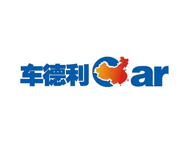 车德利汽车服务商标标志logo设计注册