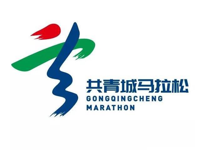 共青城马拉松赛标志logo设计商标注册
