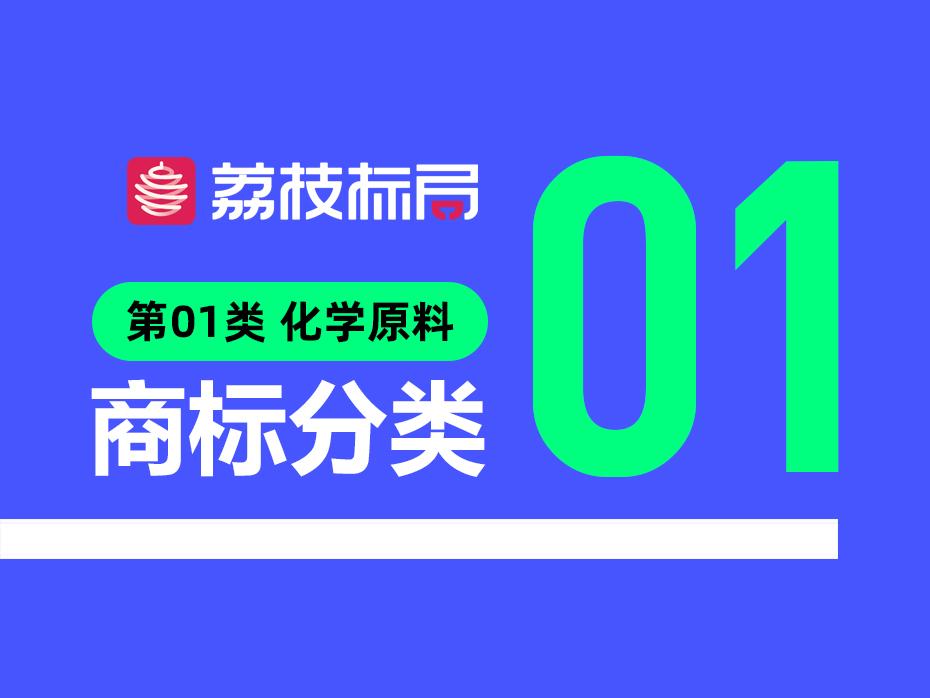 温州商标注册分类:第01类 化学原料