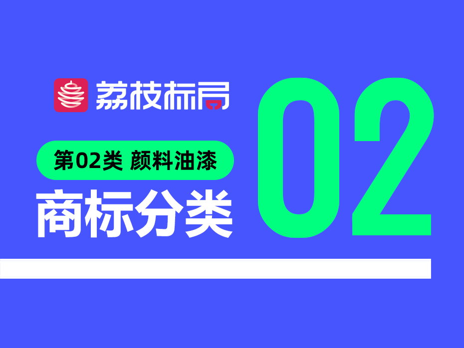 温州商标注册分类:第02类 颜料油漆