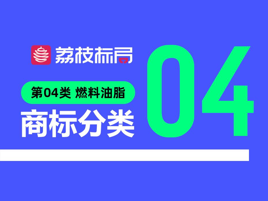 温州商标注册分类:第04类 燃料油脂