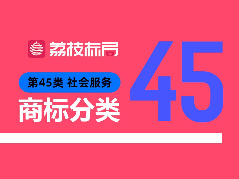 温州商标注册分类:第45类 社会服务