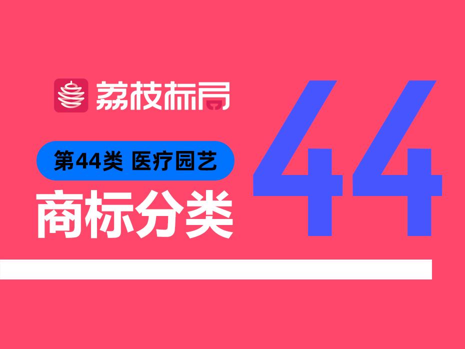 温州商标注册分类:第44类 医疗园艺