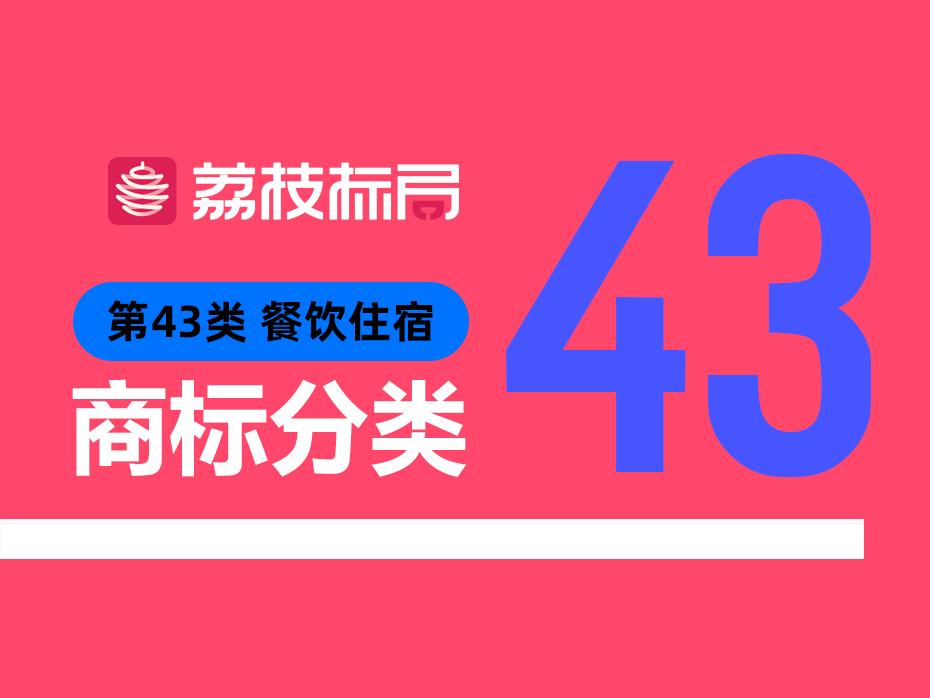 温州商标注册分类:第43类 餐饮住宿