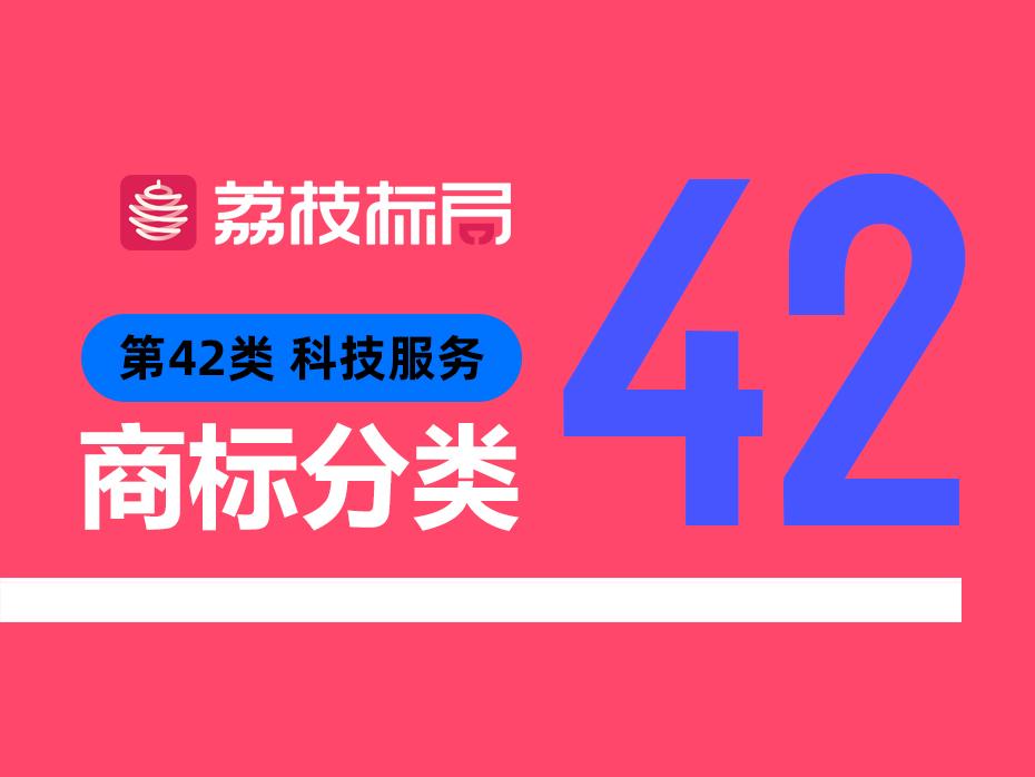 温州商标注册分类:第42类 科技服务