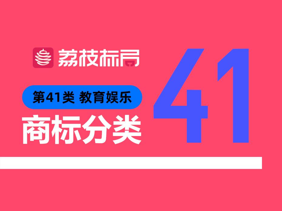 温州商标注册分类:第41类 教育娱乐