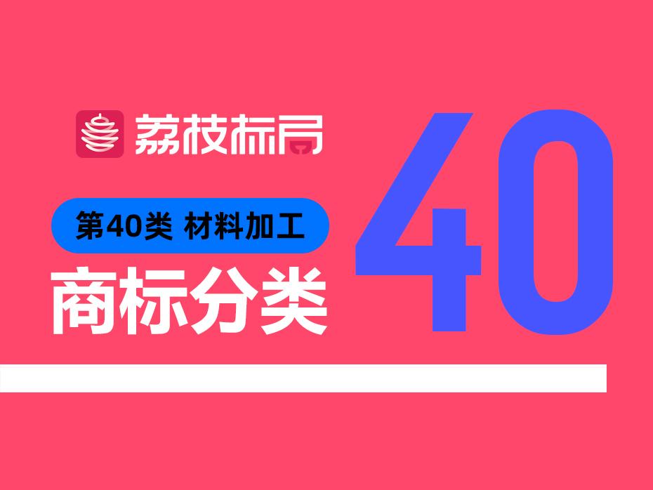 温州商标注册分类:第40类 材料加工