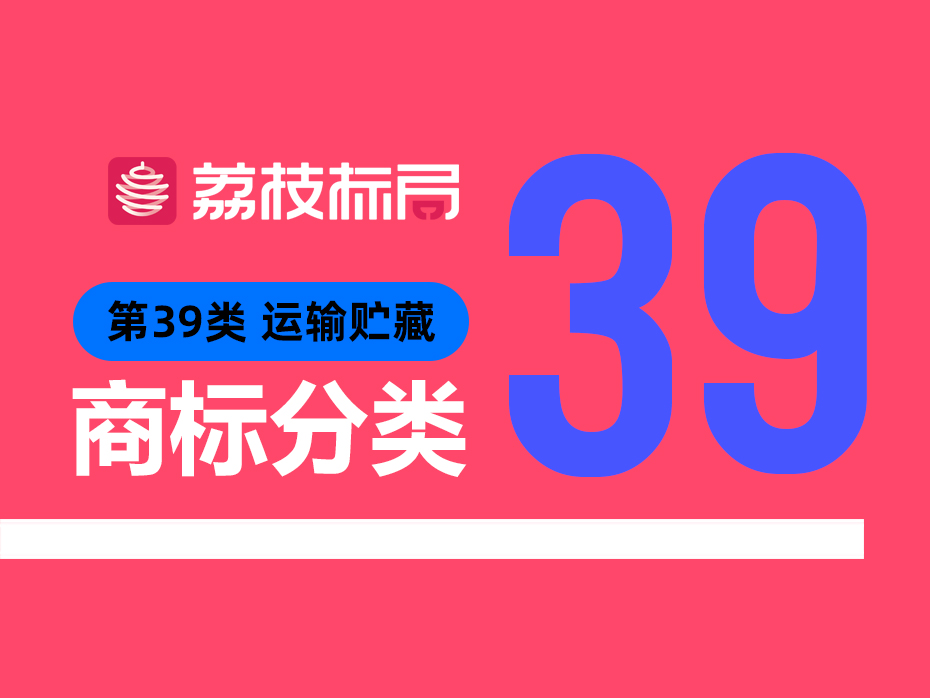 温州商标注册分类:第39类 运输贮藏
