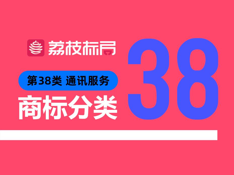 温州商标注册分类:第38类 通讯服务