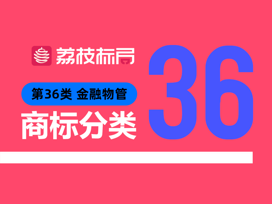 温州商标注册分类:第36类 金融物管