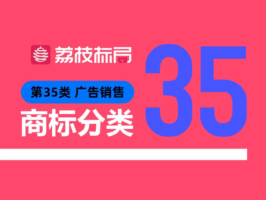 温州商标注册分类:第35类 广告销售
