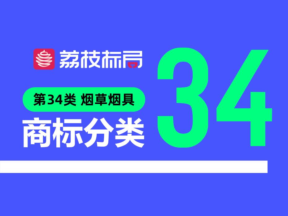 温州商标注册分类:第34类 烟草烟具