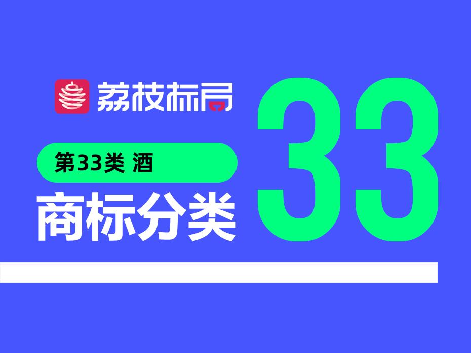 温州商标注册分类:第33类 酒