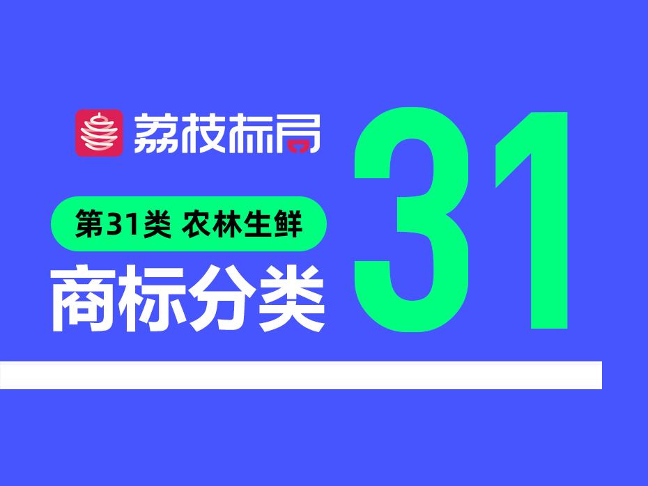 温州商标注册分类:第31类 农林生鲜