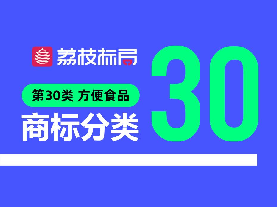 温州商标注册分类:第30类 方便食品