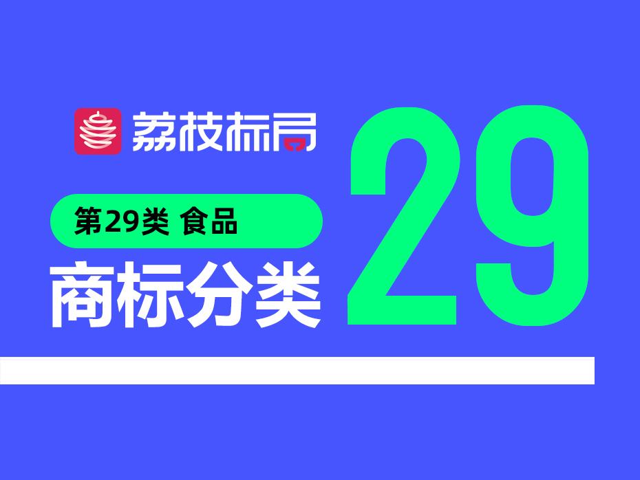 温州商标注册分类:第29类 食品