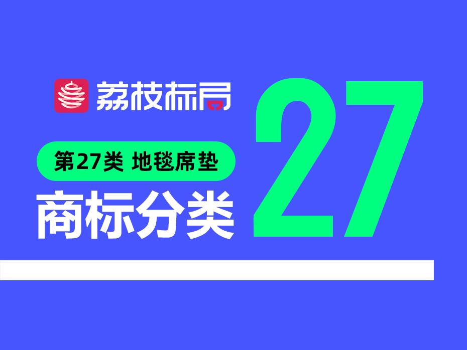 温州商标注册分类:第27类 地毯席垫