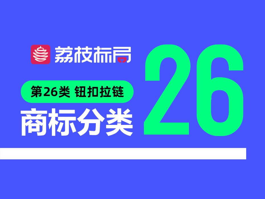 温州商标注册分类:第26类 钮扣拉链