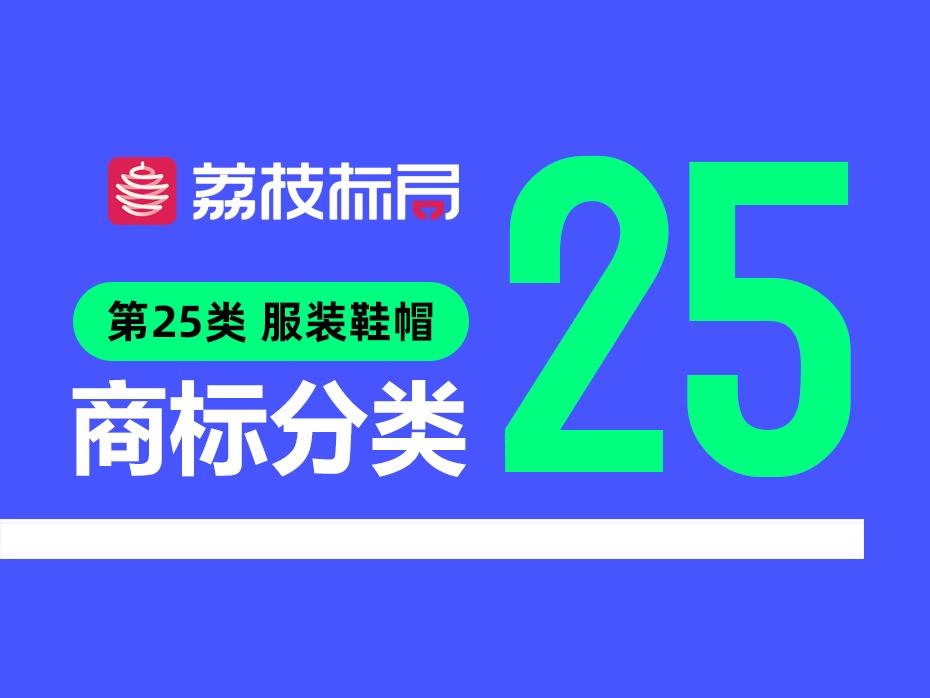 温州商标注册分类:第25类 服装鞋帽