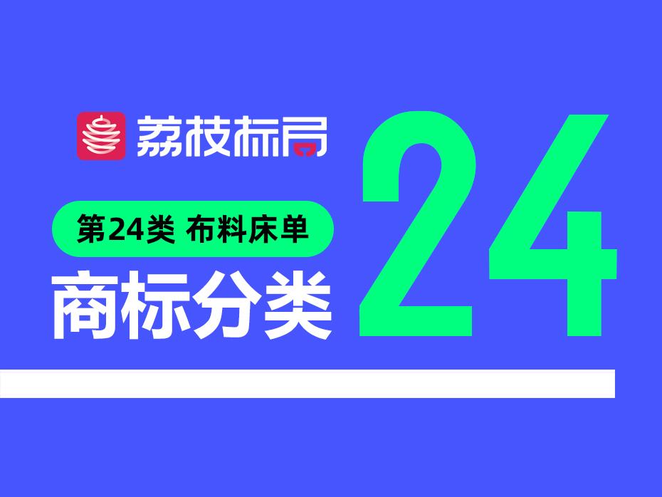 温州商标注册分类:第24类 布料床单