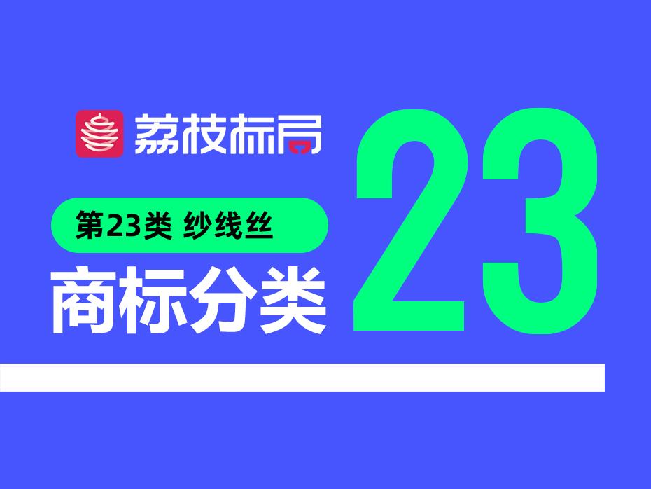 温州商标注册分类:第23类 纱线丝