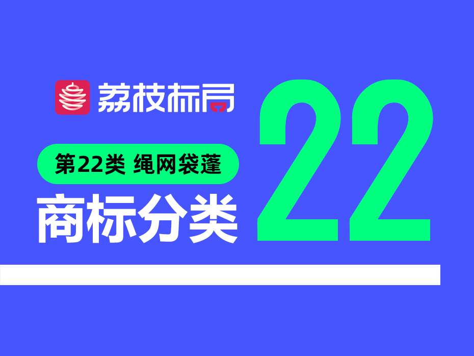 温州商标注册分类:第22类 绳网袋蓬
