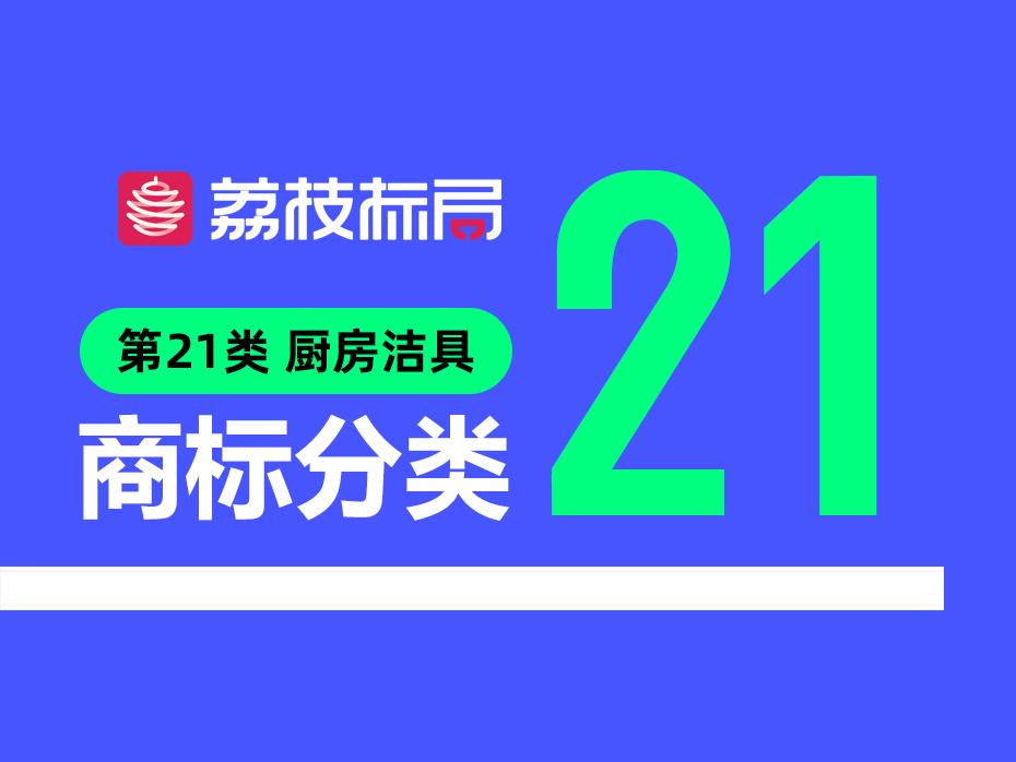 温州商标注册分类:第21类 厨房洁具