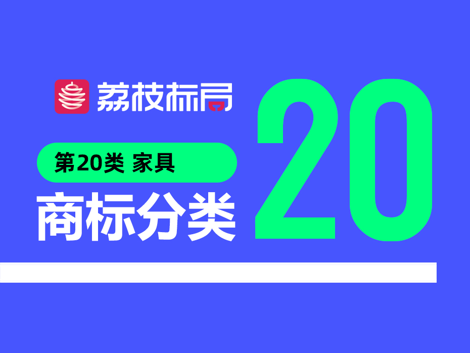 温州商标注册分类:第20类 家具