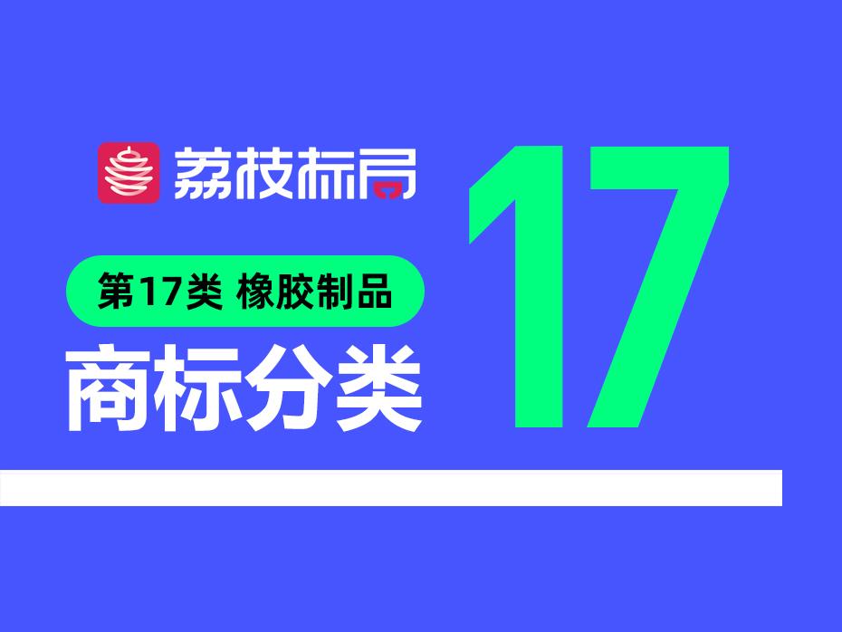 温州商标注册分类:第17类 橡胶制品