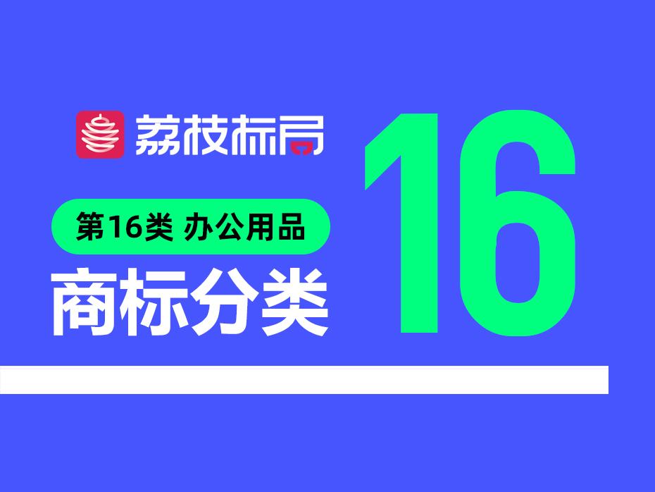 温州商标注册分类:第16类 办公用品