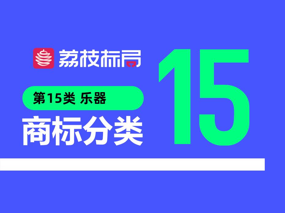 温州商标注册分类:第15类 乐器