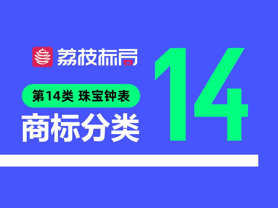 温州商标注册分类:第14类 珠宝钟表