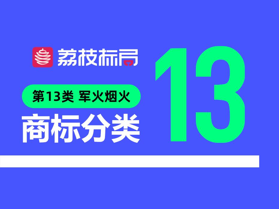 温州商标注册分类:第13类 军火烟火