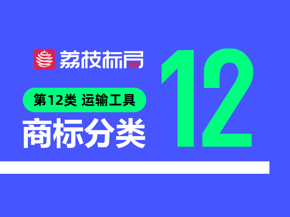 温州商标注册分类:第12类 运输工具