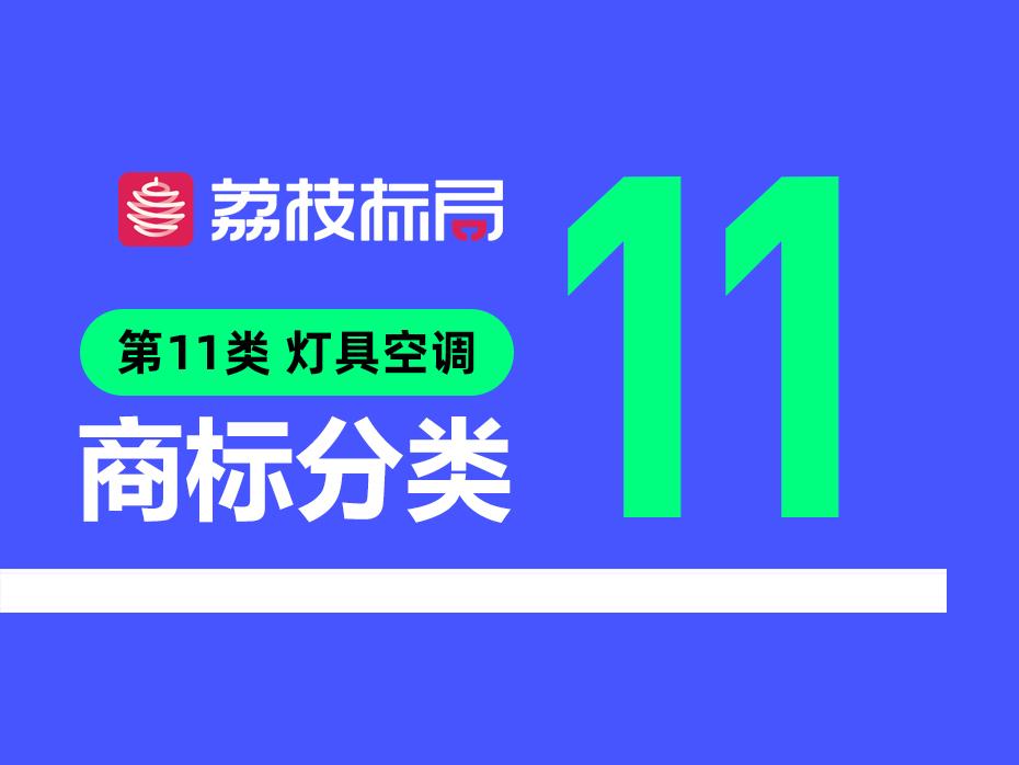 温州商标注册分类:第11类 灯具空调